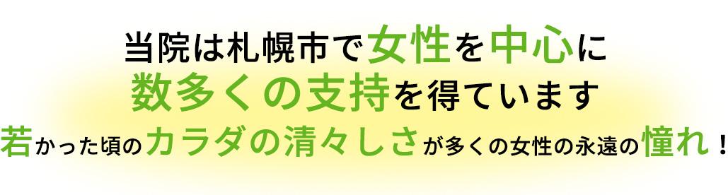 当院は札幌市で女性を中心に数多くの支持を得ています