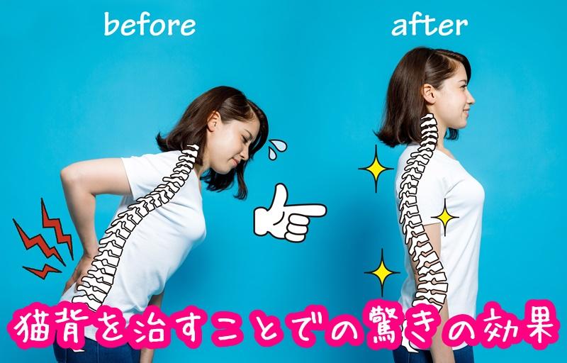猫背を治すことでの驚きの効果