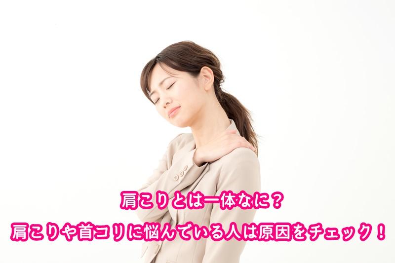 肩こりとは?肩こりや首コリに悩んでいる人の原因