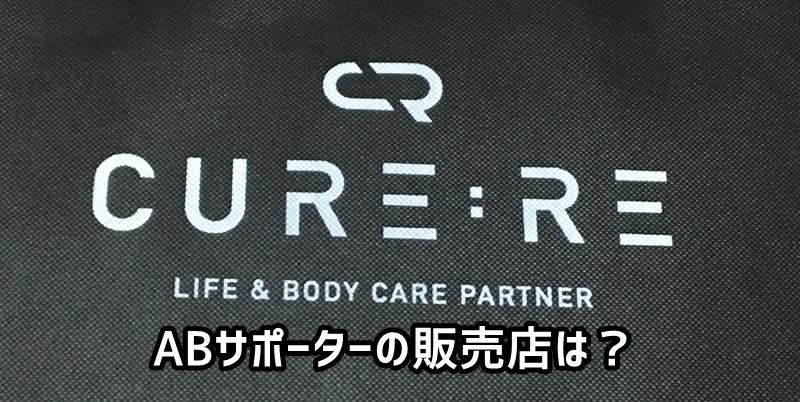 ABサポーター販売店 キュアレ