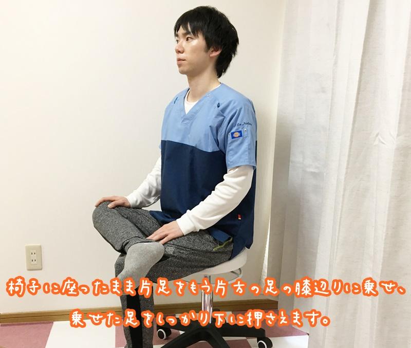 座りっぱなしで腰痛や足が痛い場合のストレッチ①