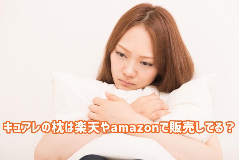 キュアレ 枕 楽天 amazon