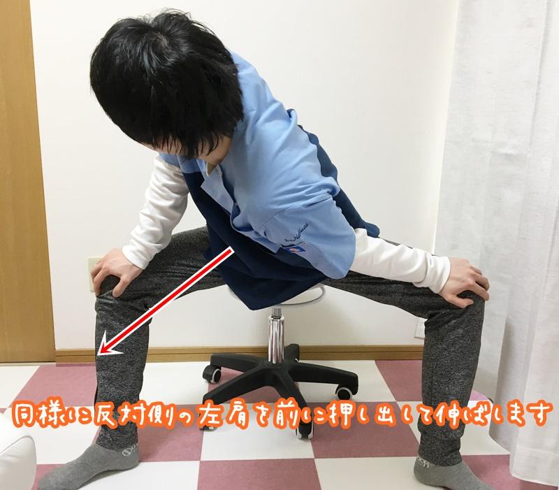 座りっぱなしで腰痛や足が痛い場合のストレッチ⑤