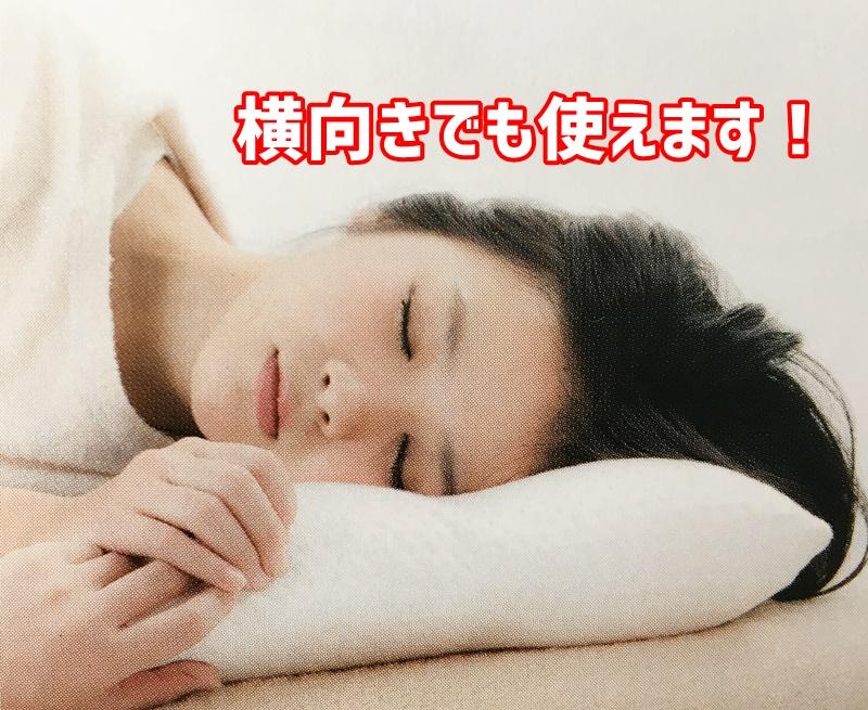 キュアレ 健康まくら 使い方③