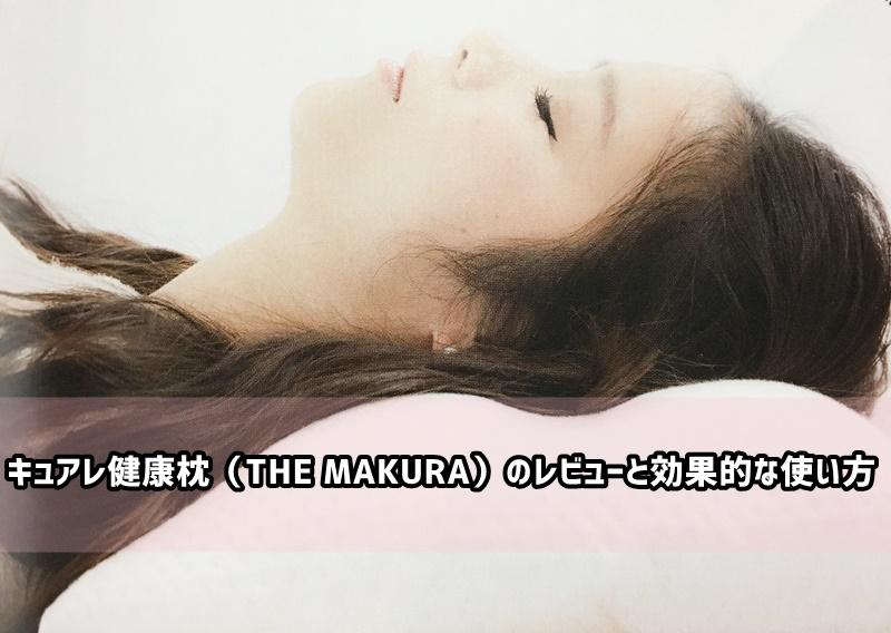 キュアレ健康枕 THE MAKURA レビュー 効果的な使い方