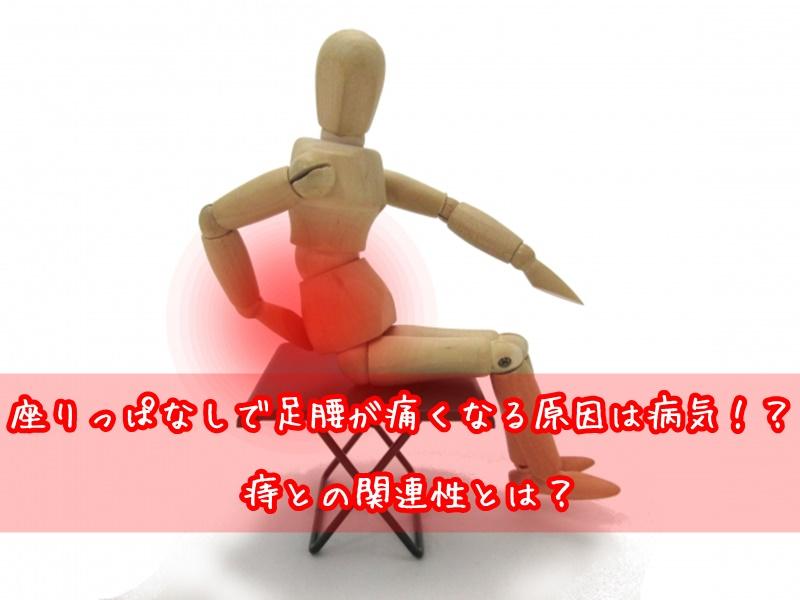 座りっぱなし 足腰が痛くなる原因は病気 痔