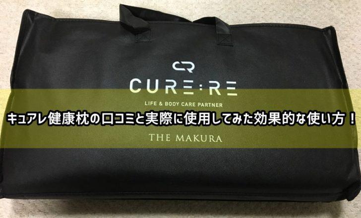 キュアレ健康枕 ザ・マクラ
