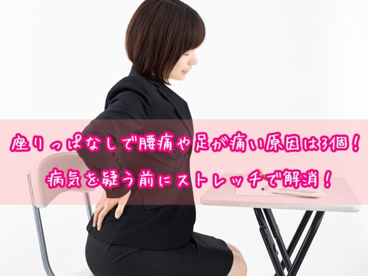 座りっぱなし 腰痛 足が痛い 原因