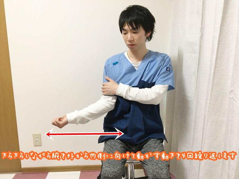 二の腕の痛み キラキラグーパー体操④