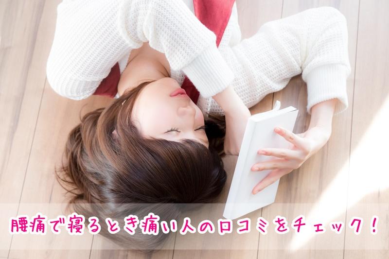 腰痛で寝るとき痛い人の口コミ