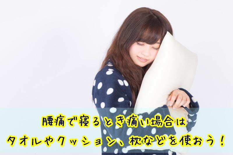 腰痛で寝るとき痛い場合はタオル・クッション・枕を使おう!