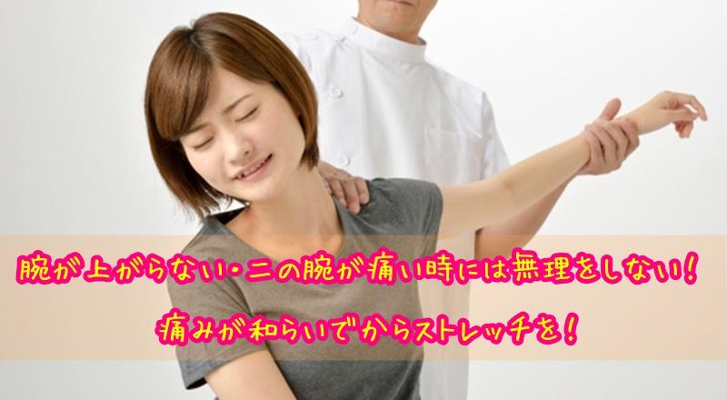 腕が上がらない 二の腕が痛い ストレッチ
