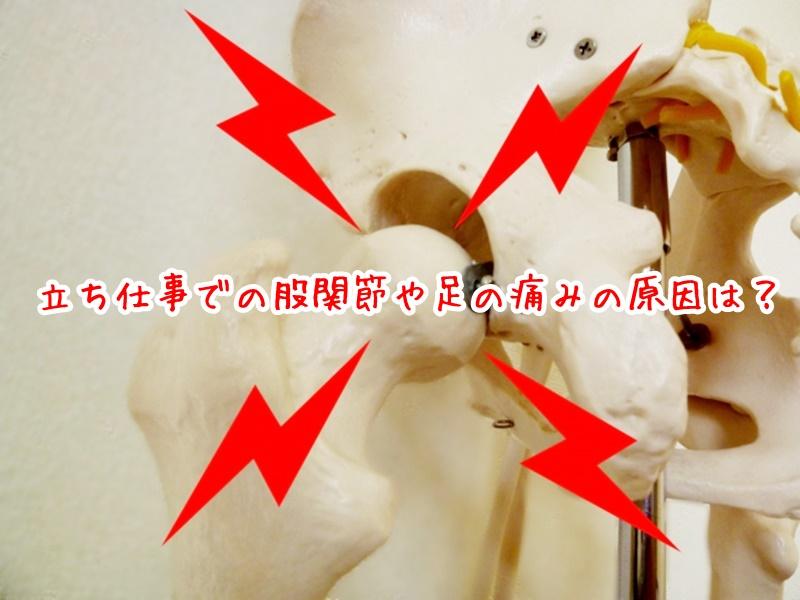 立ち仕事 股関節 足の痛み 原因