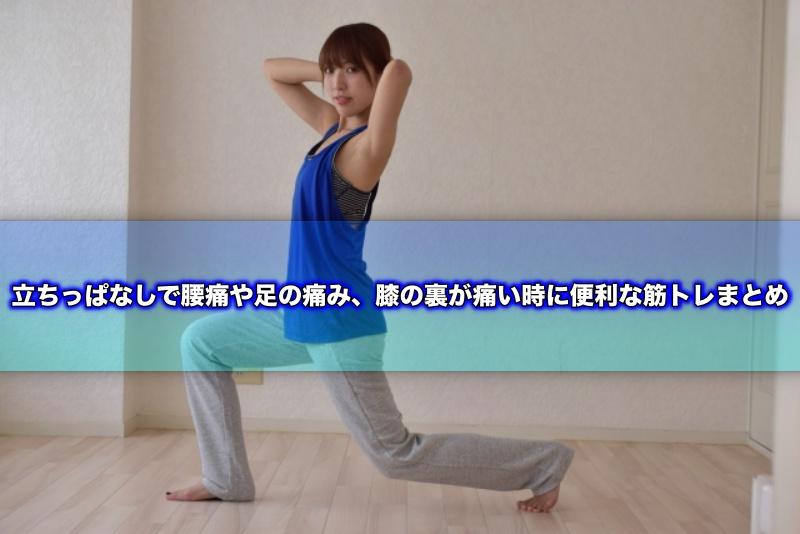 立ちっぱなし 腰痛 足の痛み 膝の裏痛い 筋トレ まとめ