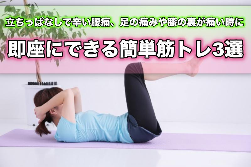 立ちっぱなし 腰痛 足の痛み 膝の裏の痛い 簡単筋トレ