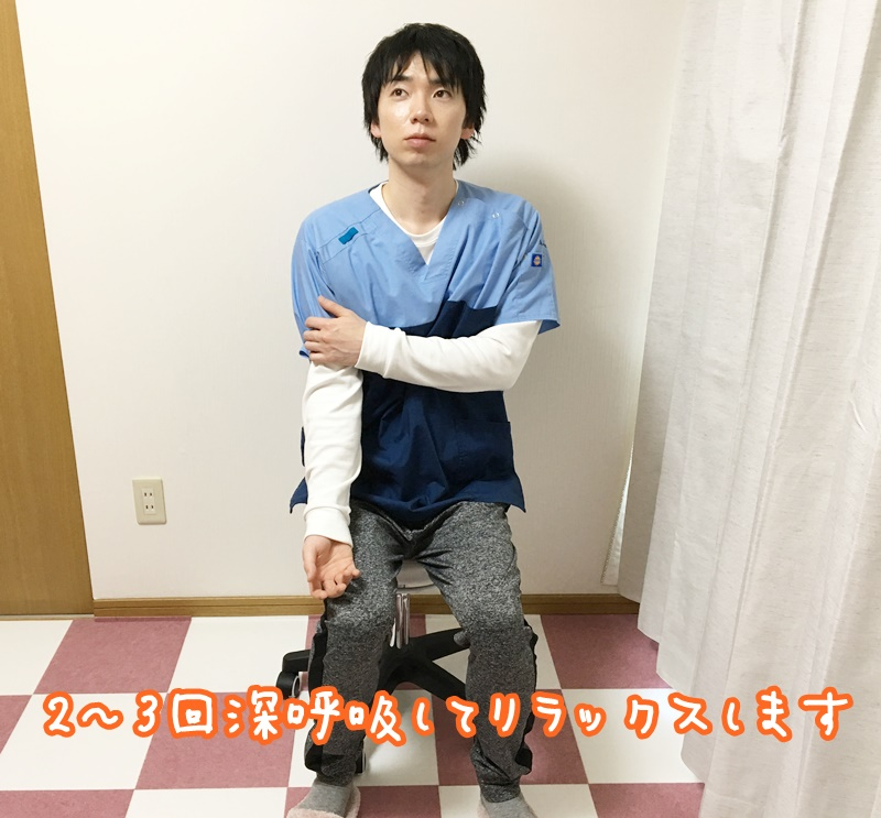 二の腕の痛み キラキラグーパー体操②