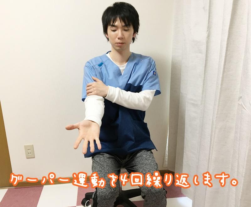 二の腕の痛み キラキラグーパー体操⑥