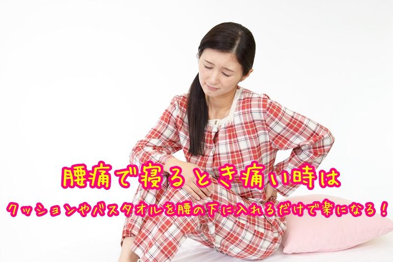 腰痛で寝るとき痛い女性