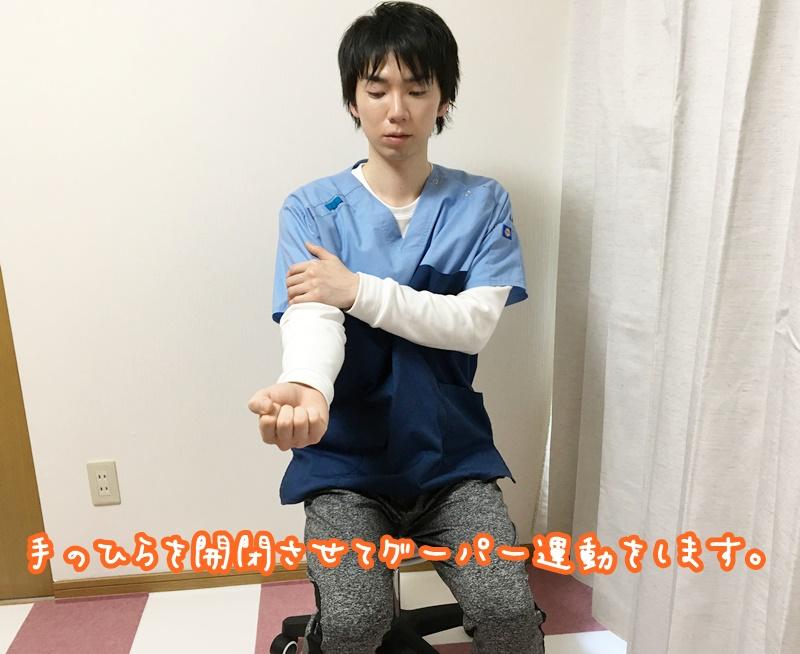 二の腕の痛み キラキラグーパー体操⑤