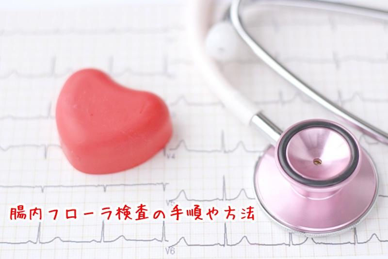腸内フローラ検査の手順や方法