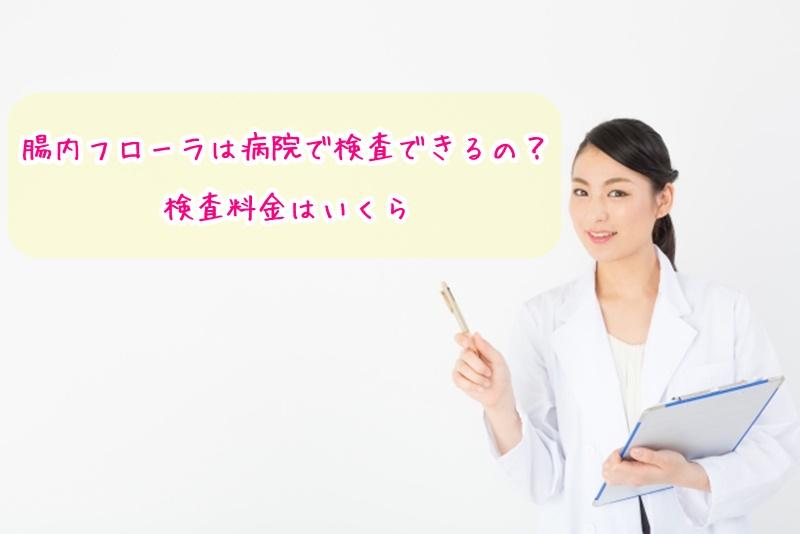 腸内フローラ 病院 検査料金