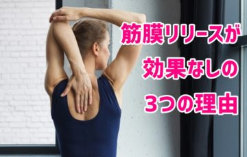 筋膜リリースが効果なしの3つの理由
