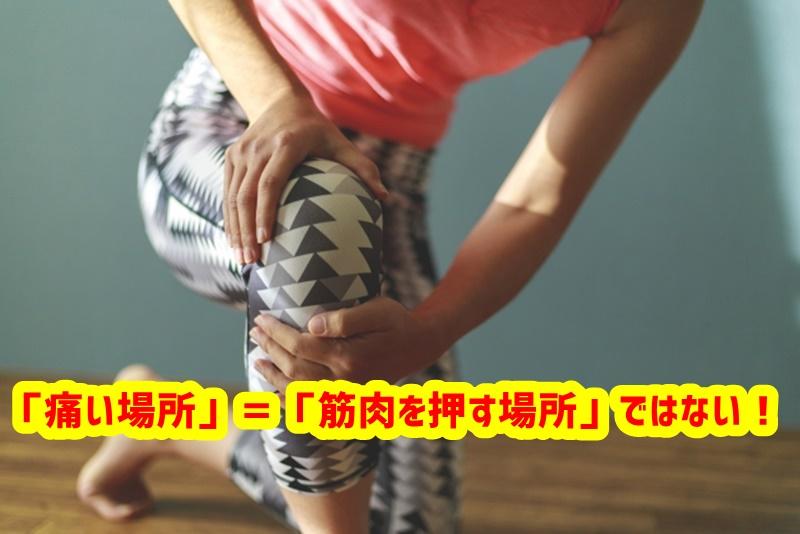 「痛い場所」=「筋肉を押す場所」ではない!