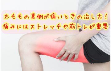 太ももの裏側が痛いときの治し方