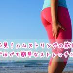 女性のハムストリングの筋トレと簡単なストレッチ法