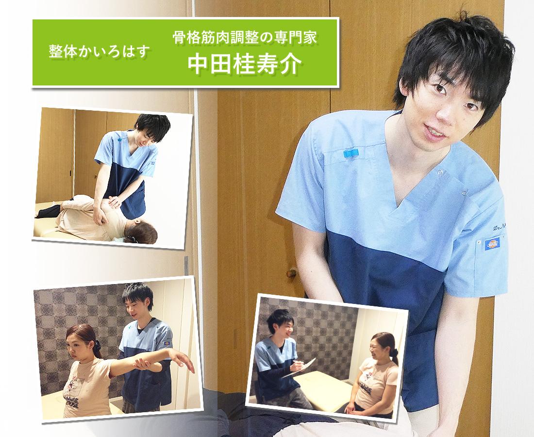かいろはす 骨格筋肉調整の専門家 中田桂寿介