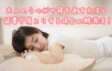 大人のうつ伏せ寝を直す方法 読書で肩こりする場合の解消法