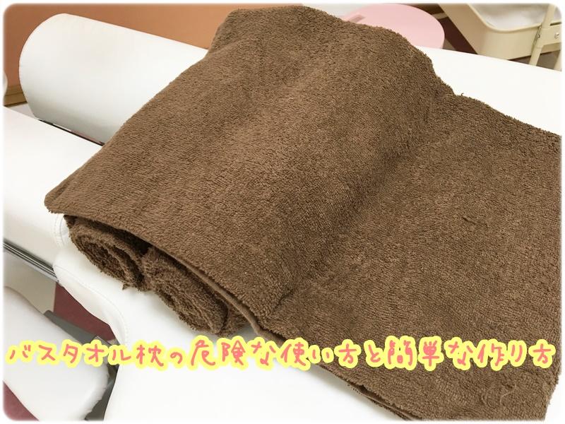 バスタオル枕の危険な使い方と簡単な作り方