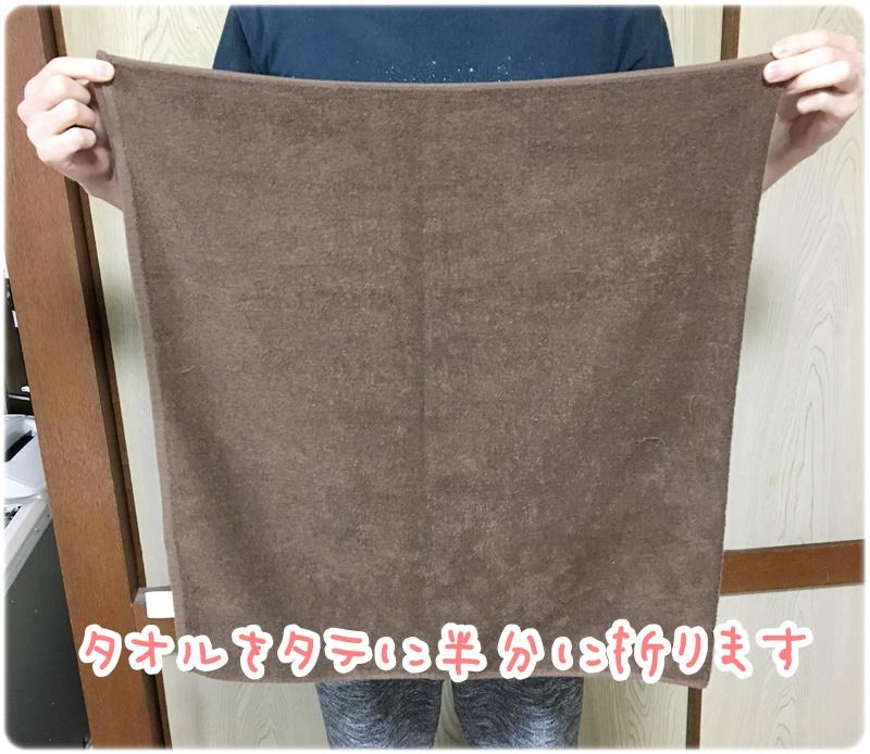 バスタオル枕の簡単な作り方②