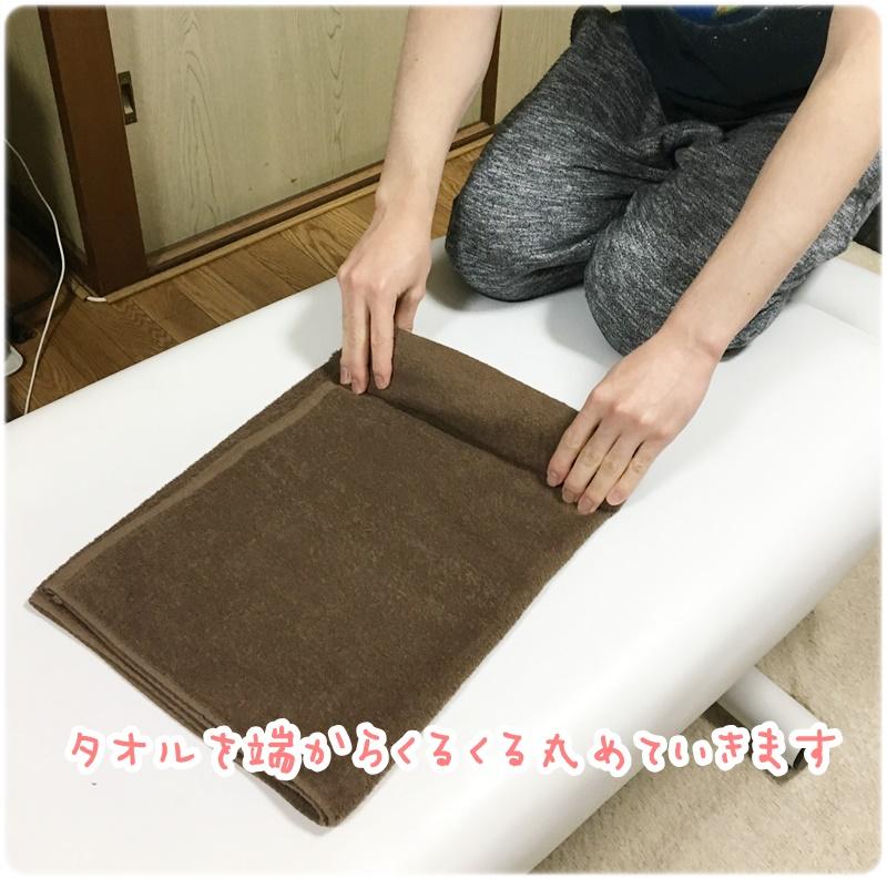 バスタオル枕の簡単な作り方④