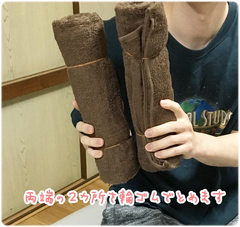 バスタオル枕の簡単な作り方⑤