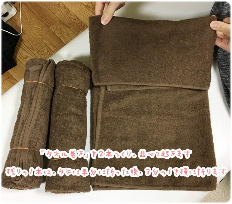 バスタオル枕の簡単な作り方⑥
