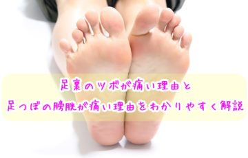 足裏のツボが痛い・膀胱が痛い理由