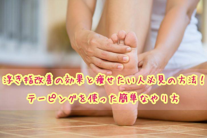 浮き指改善の効果 痩せたい人 テーピングを使ったやり方