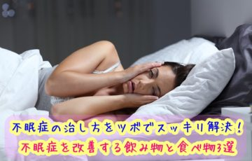 不眠症の治し方 ツボ 飲み物 食べ物