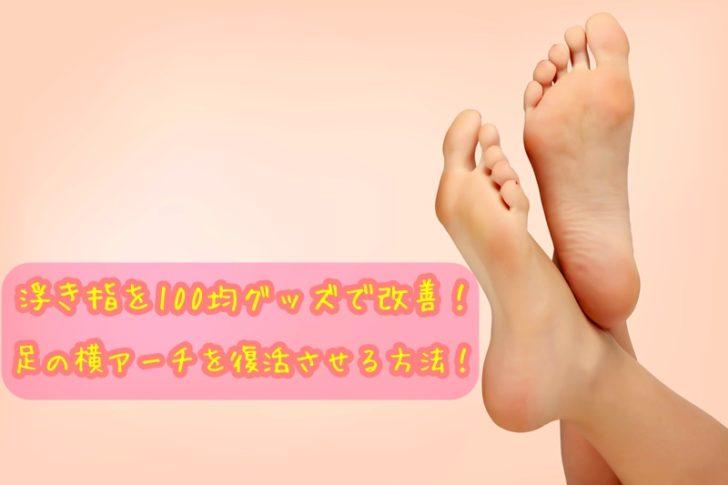 浮き指を100均グッズで改善 足の横アーチを復活させる方法