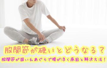 股関節が硬 股関節が固い あぐらで膝が浮く原因と解決方法