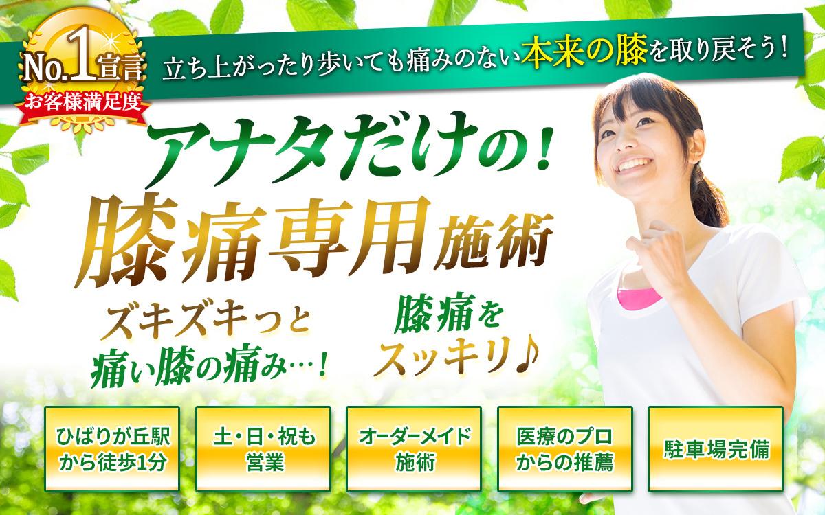 札幌市厚別区ひばりヶ丘駅近くの整体かいろはす 膝痛専用施術