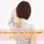 肩甲骨の痛みが左側や右側にある原因