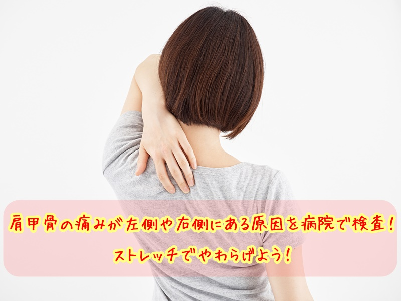 の 肩 痛み の 右 甲骨