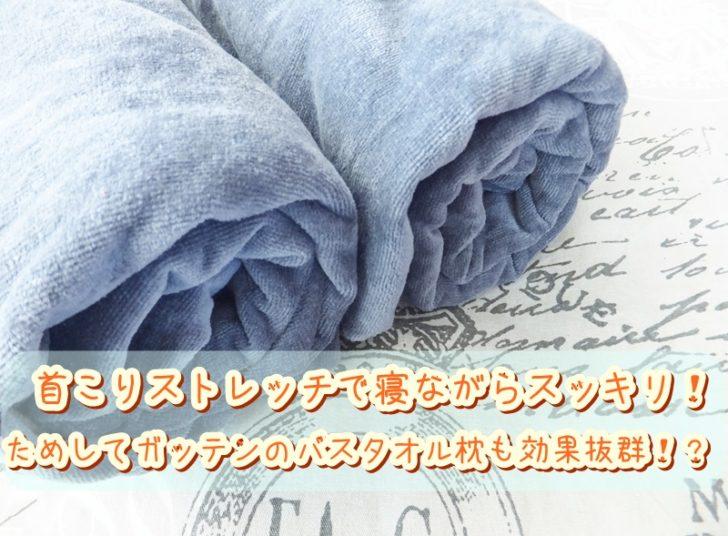 首こりストレッチで寝ながらスッキリ!ためしてガッテンのバスタオル枕も効果抜群 画像