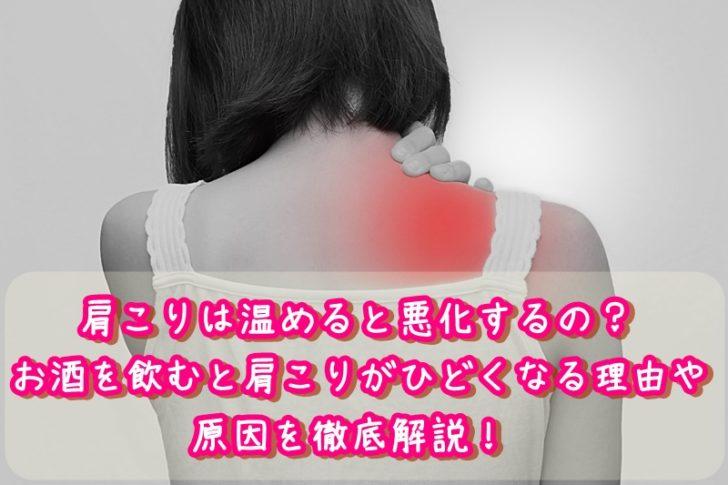 肩こりは温めると悪化するの?お酒を飲むと肩こりがひどくなる理由や原因を徹底解説!