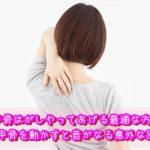 肩甲骨はがしやってあげる最適な方法と肩甲骨を動かすと音がなる意外な原因