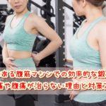 ジムにある腹筋マシンでの効率的な鍛え方!筋肉痛や腹痛が治らない理由と対策方法!