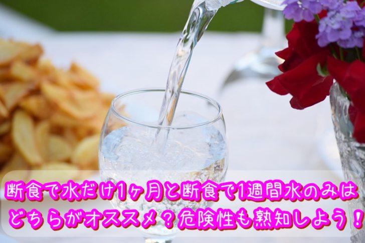 断食 水のみ