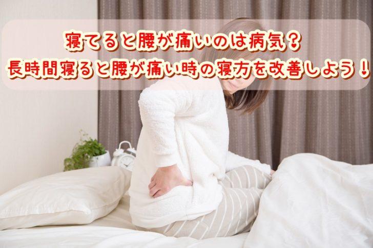 寝てると腰が痛いのは病気?長時間寝ると腰が痛い時の寝方を改善しよう!